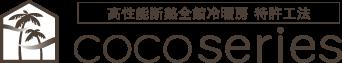 高性能断熱全館冷暖房 特許工法 COCOseries