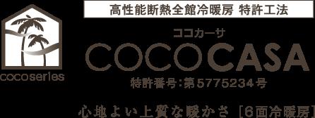 COCOCASA ココカーサ