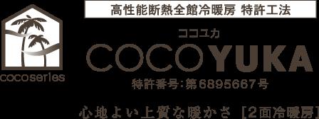 COCOYUKA ココユカ