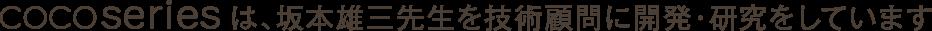 COCOseriesは、坂本雄三先生を技術顧問に開発・研究をしています