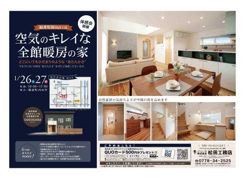 2019_01 モデルハウス見学会_表面