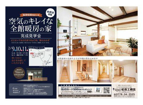 2019_02 空気のキレイな全館暖房の家_表面_オレンジ