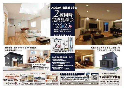 2019_08-2棟同時開催完成見学会_表面_A-002